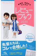 第21版 看護師・看護学生のためのレビューブック 2020の本