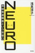 NEUROの本