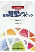 増補新訂 医療機関における産業保健活動ハンドブックの本