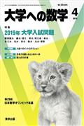 大学への数学 2019年 04月号の本