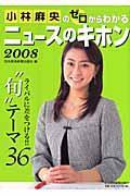 小林麻央のゼロからわかるニュースのキホン 2008の本