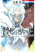 贄姫と獣の王 10の本