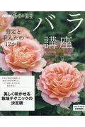 バラ講座の本