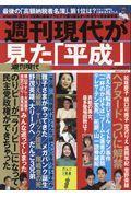 週刊現代が見た「平成」の本