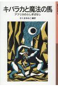 キバラカと魔法の馬の本