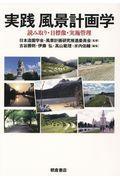 実践風景計画学の本