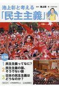 池上彰と考える「民主主義」(全3巻セット)の本