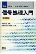 改訂3版 信号処理入門の本
