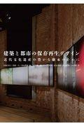 建築と都市の保存再生デザインの本