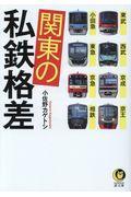 関東の私鉄格差の本