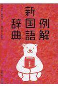 第9版 シロクマ 例解新国語辞典の本