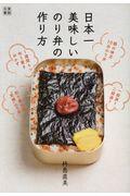日本一おいしいのり弁の作り方の本