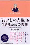 「おいしい人生」を生きるための授業の本