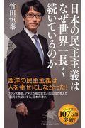 日本の民主主義はなぜ世界一長く続いているのかの本