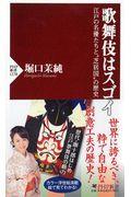 歌舞伎はスゴイの本