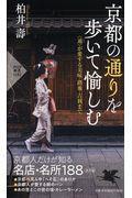 京都の通りを歩いて愉しむの本