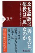 なぜ論語は「善」なのに、儒教は「悪」なのかの本