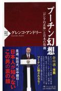 プーチン幻想の本