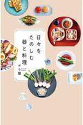 日々をたのしむ器と料理の本
