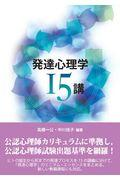 第3版 発達心理学15講の本