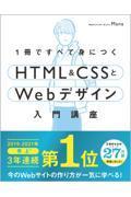 1冊ですべて身につくHTML&CSSとWebデザイン入門講座の本