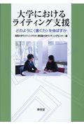 大学におけるライティング支援の本