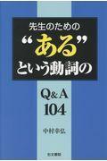 """先生のための""""ある""""という動詞のQ&A104の本"""