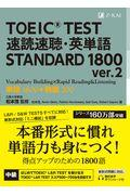ver.2 TOEIC(R) TEST 速読速聴・英単語 STANDARD 1800の本