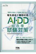 改訂9版 電気通信工事担任者AI・DD総合種試験対策の本