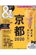 &TRAVEL京都ハンディ版 2020の本
