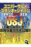 ユニバーサル・スタジオ・ジャパンの便利ワザ 2019決定版の本