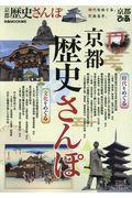 京都歴史さんぽの本