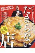 ケンドーコバヤシのたまらない店平成FINAL!!の本
