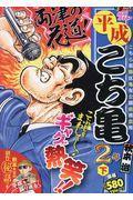 平成こち亀2年 下の本