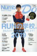 Sports Graphic Number Do vol.34 2019の本