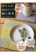 固まる糸!HEAT+で編む雑貨の本