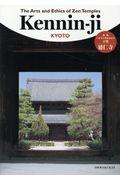 The Arts and Ethics of Zen Temples 建仁寺の本