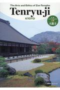 The Arts and Ethics of Zen Temples 天龍寺の本
