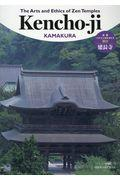 The Arts and Ethics of Zen Temples 建長寺の本