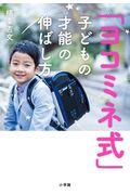 「ヨコミネ式」子どもの才能の伸ばし方の本