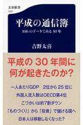 平成の通信簿の本
