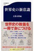 世界史の新常識の本
