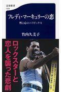 フレディ・マーキュリーの恋の本