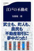 江戸の不動産の本