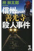 信州・善光寺殺人事件の本