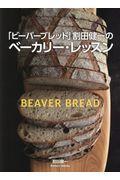 「ビーバーブレッド」割田健一のベーカリー・レッスンの本