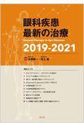 眼科疾患最新の治療 2019ー2021の本