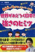 世界がおどろく日本!強さのヒミツの本