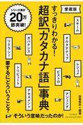 超訳「カタカナ語」事典の本