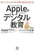 Appleのデジタル教育の本